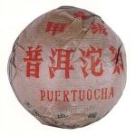 1994-大益普洱沱茶(甲级)-401熟