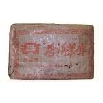 1994-首批大益茶砖-401熟