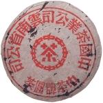 1950-后期红印(超细字)-生