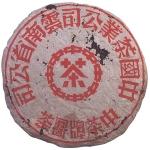 1950-后期红印圆茶(细字版)-生