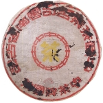 1950-黄印铁饼-生