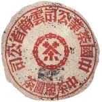 1950-甲级红印圆茶(宝蓝版)-生