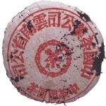 1950-甲级红印圆茶(标准版)-生