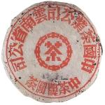 1950-甲级红印圆茶(深蓝版)-生