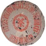 1950-甲级红印圆茶(修正版)-生