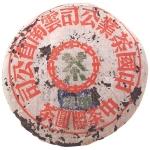 1950-甲级蓝印圆茶(桃红版)-生