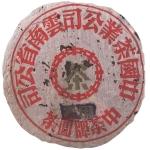 1950-甲级蓝印圆茶(朱红版)-生