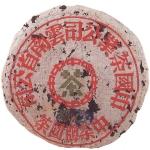 1950-乙级蓝印圆茶(桃红版)-生
