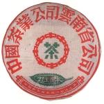 1998-勐海大益野生乔木饼-802生
