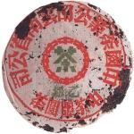 1950-乙级蓝印圆茶(朱红版)-生