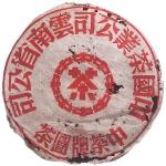 1950-圆茶红印铁饼(手工棉纸)-生