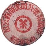 1950-圆茶红印铁饼(长纤维纸)-生