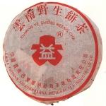 1998-云南野生饼茶(红带)-801生