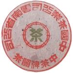 1950-圆茶蓝印铁饼(桃红版)-生-2