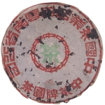 1950-圆茶蓝印铁饼(荧光绿版)-生