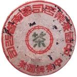 1950-圆茶蓝印铁饼(朱红版)-生