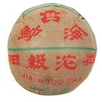 2000-大益勐海甲级沱茶(傣文)-生