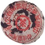 1950-早期红印圆茶(内飞外露版)-生