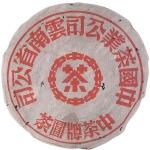 1950-早期红印圆茶(一点红)-生
