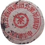 1950-中期红印圆茶(中字版)-生