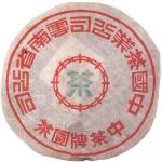 1960-美术字七子黄印-热蒸发酵