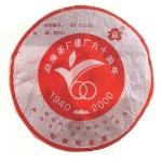 2001-勐海茶厂建厂60周年特制纪念饼-101生