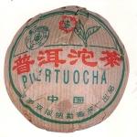 2001-勐海普洱沱茶(大益春尖)-生
