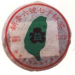 2001-销台6号七子饼茶-101生