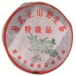 2001-易武正山野生茶(特级品)-101生