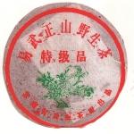 2001-易武正山野生茶(特级品)-101生-2