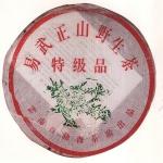 2001-易武正山野生茶(特级品红带)-101生