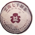 2001-紫大益(4号饼)-101生