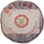 1970-七子黄字黄印(70年代中期)-生