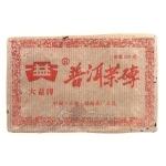 2002-大益普洱生茶砖-201生