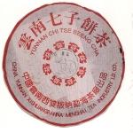 2002-大益象山青饼-202生