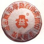 2002-勐海老树圆茶班章野生茶-201生