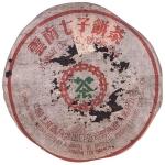 1970-七子适度发酵黄印-生