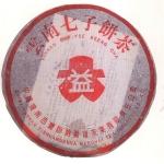 2002-无R红大益(7542YSE版)-001生