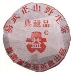 2002-易武正山野生茶(典藏品)-102熟