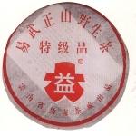 2002-易武正山野生茶(红大益)-201生