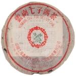 1970-七子小绿印(铁饼)(特别呈列)-生