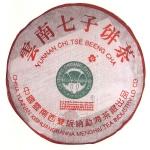 2003-班章生态(9号青饼)-001生