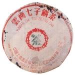 1970-七子小绿印(中飞标准版)-生-3