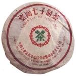 1975~1980-特级大叶青饼(美术字内飞)-生-2