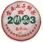 2003-大益2003精品(易武山)-301生