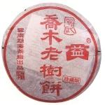 2003-易武乔木老树饼(500克)-301生