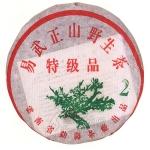 2003-易武正山野生茶(特级品2)-301生