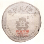 2003-银大益青饼-301生