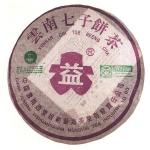 2003-云南七子饼茶(5级熟饼)-301熟