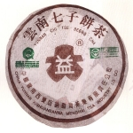 2003-云南七子饼茶(5级熟饼)-302熟